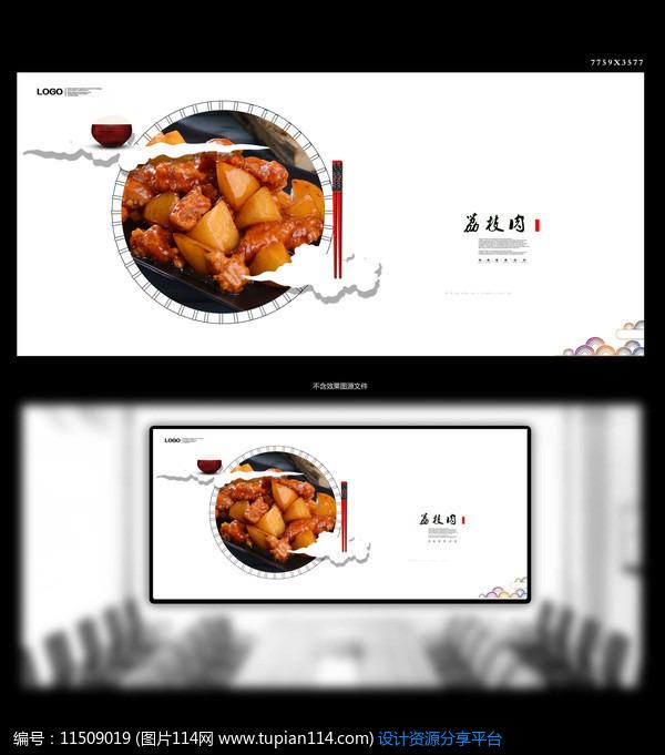 福州荔枝肉美食海报