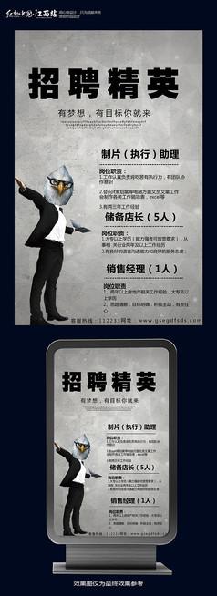 诚聘精英企业校园招聘海报设计