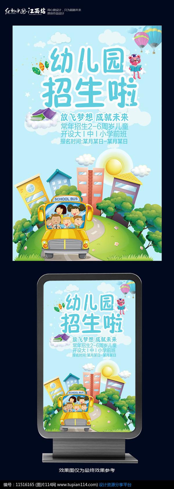 卡通幼儿园招生海报设计素材免费下载_海报设计psd