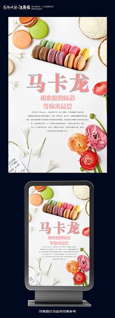 马卡龙甜品促销海报