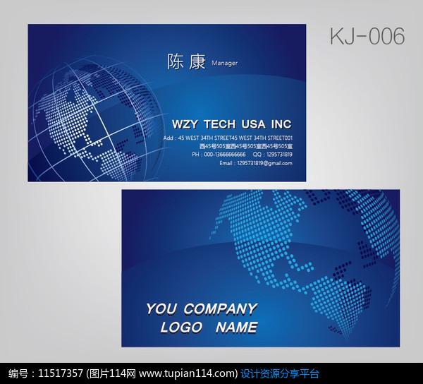 [原创] 蓝色科技公司名片模板图片