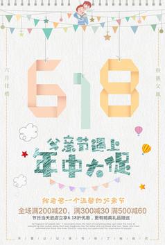 清新极简618父亲节促销海报