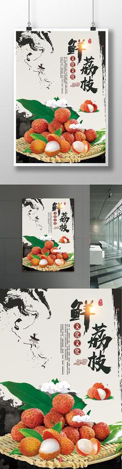 鲜荔枝采摘海报设计