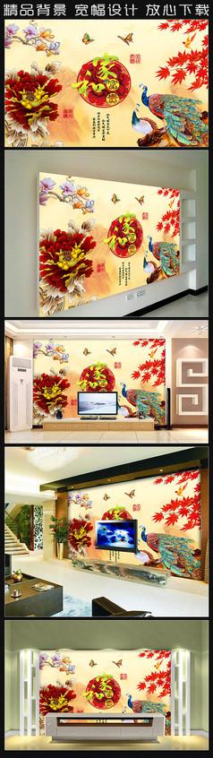 家和富贵风景背景墙设计