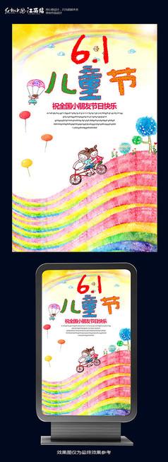 儿童节活动宣传海报设计