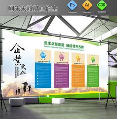 企业文化墙素材展板设计