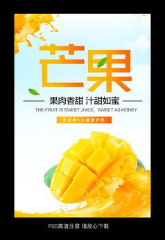 芒果酸奶促销活动广告海报
