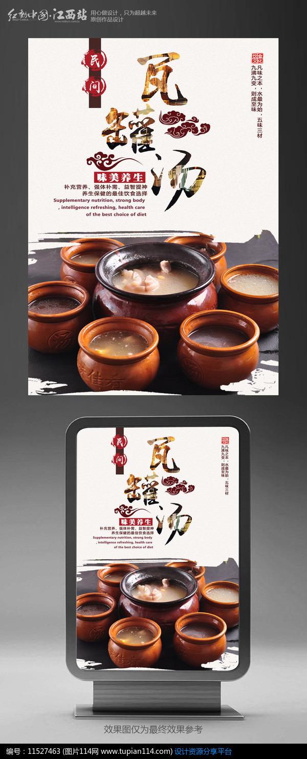 [原创] 民间瓦罐汤美食海报