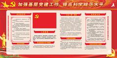 机关党委支部宣传学习教育展板