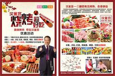 餐饮促销DM宣传彩页