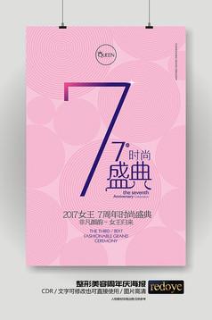 粉色整形周年庆典活动海报