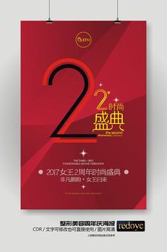 红色周年庆典活动海报