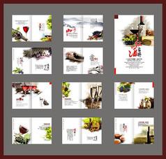 红酒文化画册