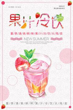 小清新夏日果汁冷饮海报设计