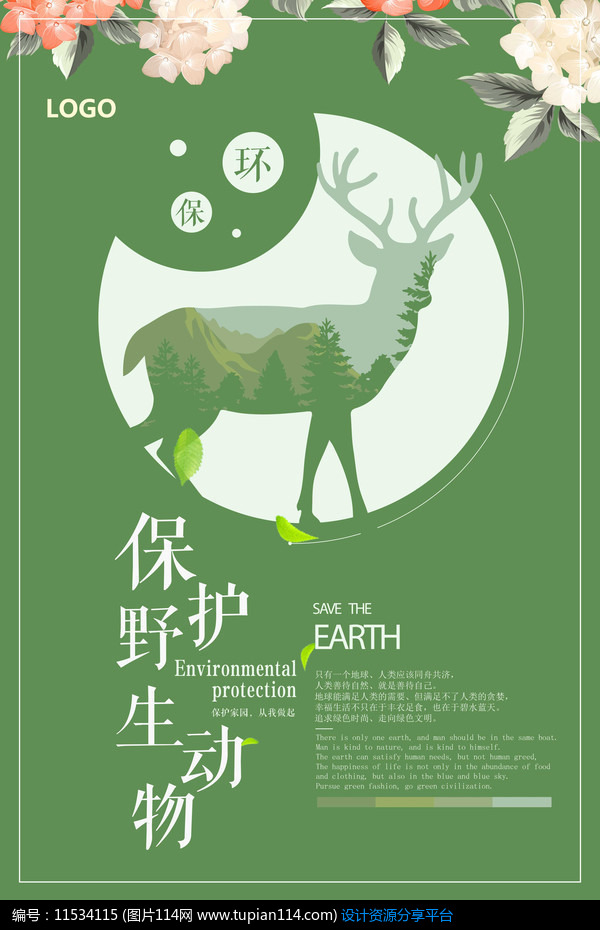 [原创] 保护野生动物创意简约海报