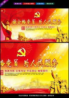 金色炫彩廉政文化党建宣传栏