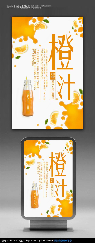 [原创] 创意橙汁海报设计