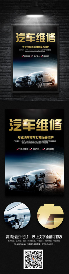 高端大气汽车维修海报设计