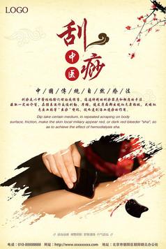 传统中医刮痧海报