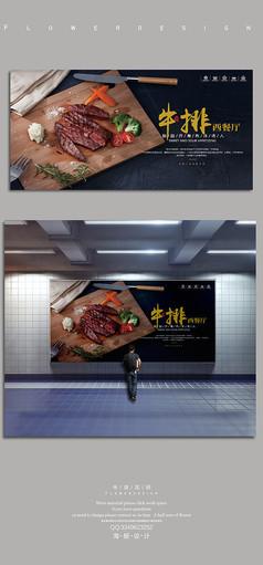 西餐厅牛排海报