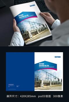 电气画册封面设计