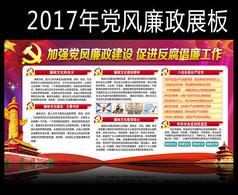 2017廉政文化宣传栏展板