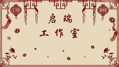喜庆中国风背景