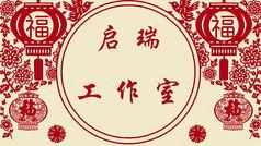 剪纸喜庆中国风背景