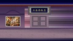 上海滩饭店背景