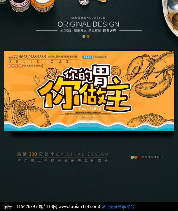 夏季美食手绘海报设计素材免费下载_海报设计psd_图片