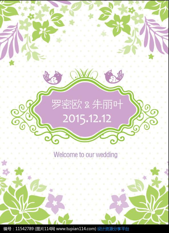 [原创] 森系小清新紫绿色婚礼迎宾牌
