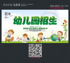 幼兒園招生海報模板