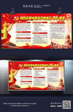 七一建党节展板设计素材