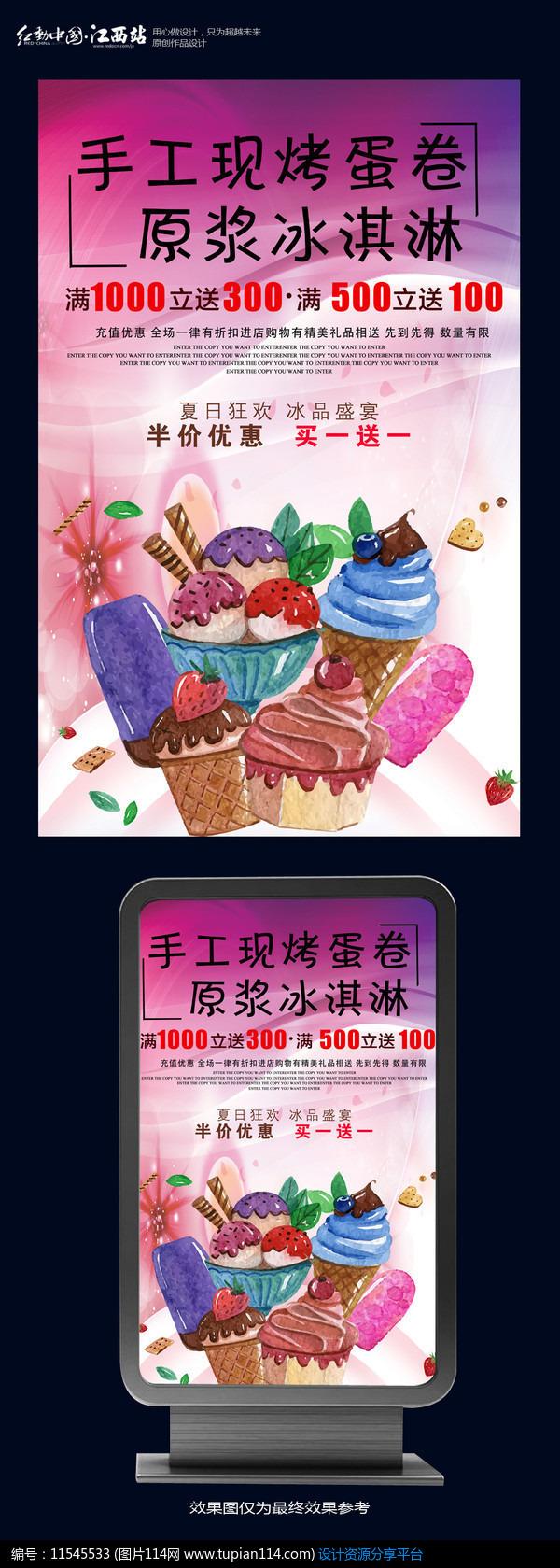 [原创] 冰淇淋活动促销海报设计