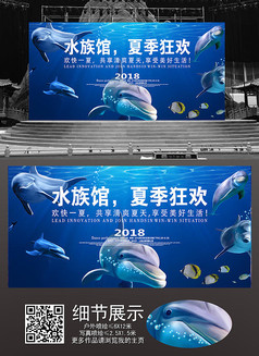 蓝色水族馆展板