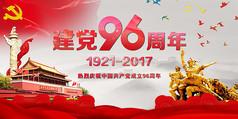 七一建党节96周年党建展板