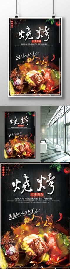 烧烤餐饮美食系列海报设计