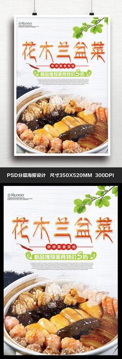 中國風美食宣傳海報盆菜