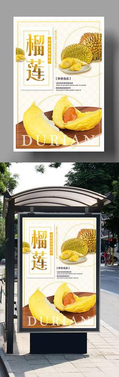 创意榴莲酥海报设计