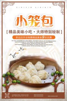 中国风美食宣传海报小笼包