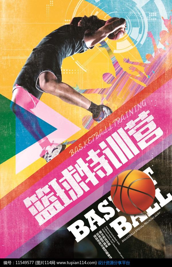 [原创] 时尚篮球招生海报