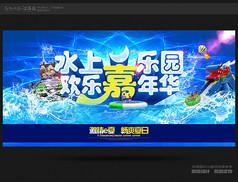 水上乐园嘉年华宣传海报设计