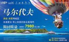 夏日马尔代夫旅游海商业海报