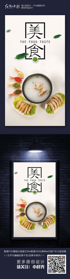 精品最新美食节美食海报