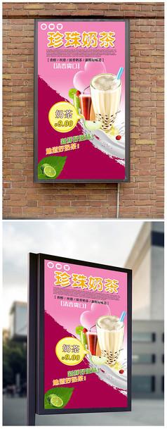 夏季珍珠奶茶海报图片