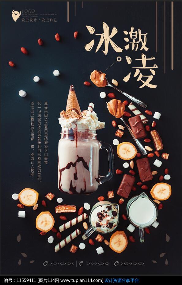 创意雪糕冰激凌海报设计素材免费下载_海报设计psd