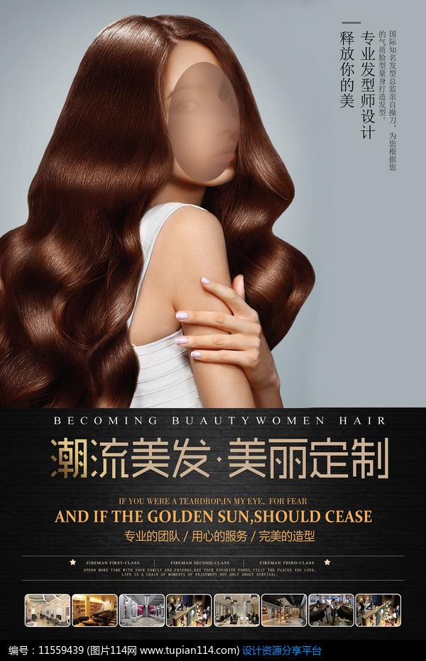 时尚潮流个性美容美发海报图片