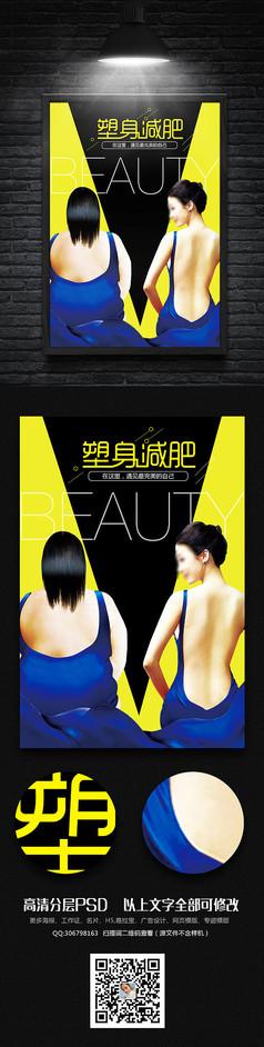 创意塑身减肥瘦身海报设计