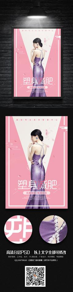时尚塑身减肥瘦身海报设计
