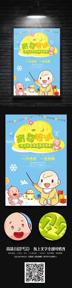 卡通创意育婴培训海报设计